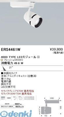 遠藤照明 [ERS4461W] 生鮮スポット/4000タイプ/生鮮3700K/中角/白【送料無料】