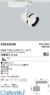 遠藤照明 [ERS4553W] COBスポット/3000タイプ/Ra82/4000K/超広角【送料無料】