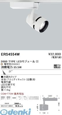遠藤照明 [ERS4554W] COBスポット/3000タイプ/Ra85/3000K/中角【送料無料】