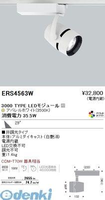 遠藤照明 [ERS4563W] COBスポット/3000タイプ/アパレルW3500K/広角【送料無料】