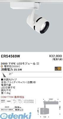 遠藤照明 [ERS4569W] COBスポット/3000タイプ/Ra95/3000K/中角【送料無料】