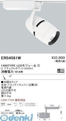 遠藤照明 [ERS4581W] COBスポット/1400タイプ/Ra82/4000K/狭角【送料無料】