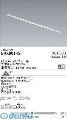 遠藤照明 [ERX9014S] ディスプレイライトムーブバー【送料無料】