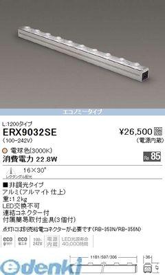 遠藤照明 ERX9032SE 間接照明/レク配光/L=1181mm/3000K/非調光【送料無料】