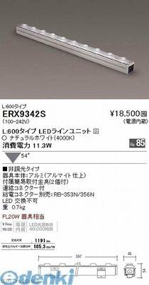 遠藤照明 ERX9342S 間接照明/ベース配光/L=597mm/4000K/非調光
