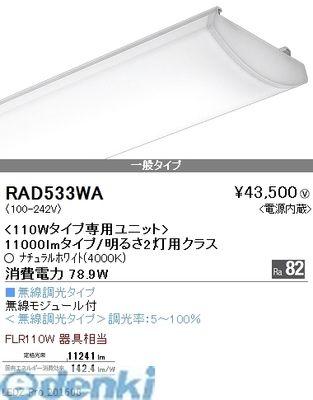 遠藤照明 [RAD533WA] SOLID T L/110W2灯形省エネ/4000K/無線