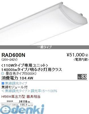 遠藤照明 [RAD600N] SOLID T L/110W2灯形一般/5000K/無線