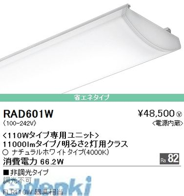 遠藤照明 [RAD601W] SOLID T L/110W2灯形省エネ/4000K/非調光