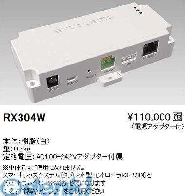 遠藤照明 [RX304W] スマートレッズ用接点コンバータ(ACアダプタ付)