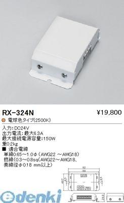 遠藤照明 RX324N 間接照明フレキシブルテープライト/調光ドライバー【送料無料】