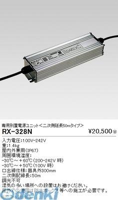 遠藤照明 RX328N 別置電源ユニット/二次側延長50mタイプ/10000lm用
