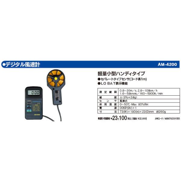 マザーツール [AM-4200] デジタル風速計 AM4200