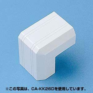 サンワサプライ CA-KK17D ケーブルカバー 出角 ホワイト CAKK17D 公式ストア 出角パーツ おしゃれ 人気ブランド ケーブルカバーCA-KK17D ケーブルアクセサリー ケーブルモール 配線カバー