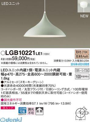 パナソニック LGB10221LE1 LEDペンダント直付 グリーン【送料無料】