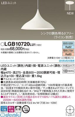 パナソニック LGB10720LU1 LEDペンダント半埋込ホワイト 調色【送料無料】