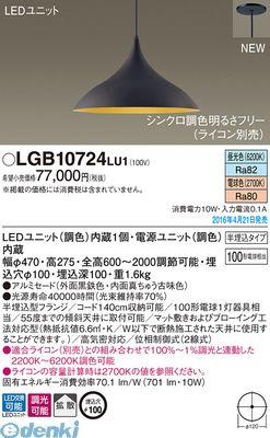 パナソニック [LGB10724LU1] LEDペンダント半埋込黒鉄色 調色【送料無料】