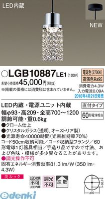 パナソニック LGB10887LE1 LEDペンダント直付クリスタルガラス【送料無料】