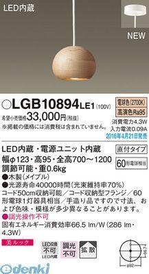 パナソニック LGB10894LE1 LEDペンダント直付無垢メイプル【送料無料】