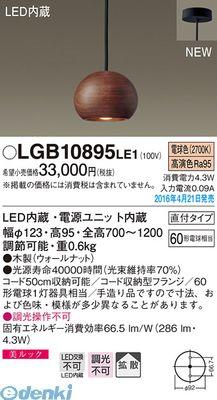 パナソニック LGB10895LE1 LEDペンダント直付無垢ウォールナット【送料無料】