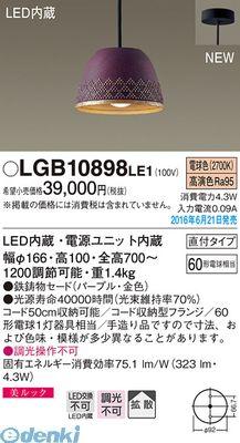 パナソニック LGB10898LE1 LEDペンダント直付南部鉄器 紫【送料無料】