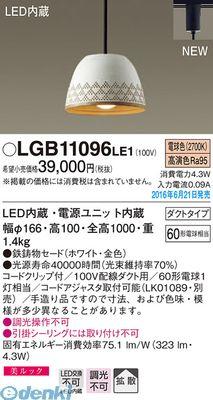 パナソニック [LGB11096LE1] LEDペンダントダクト用南部鉄器 白【送料無料】