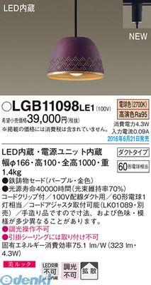 パナソニック [LGB11098LE1] LEDペンダントダクト用南部鉄器 紫【送料無料】