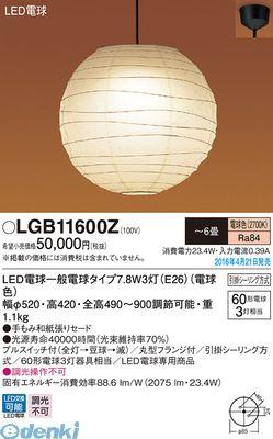 パナソニック LGB11600Z LDA8X3ペンダントプルスイッチ【送料無料】