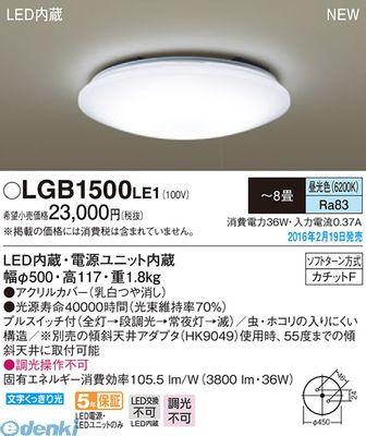 パナソニック LGB1500LE1 LEDノーマル丸型引き紐 ~8畳用 【送料無料】