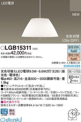 パナソニック LGB15311 LDA9×2ペンダント 光色切替【送料無料】