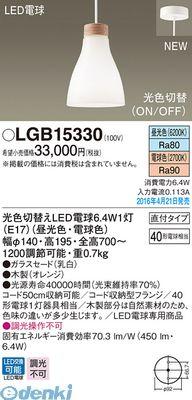 パナソニック LGB15330 LDA6×1ペンダント直付乳白光色切替【送料無料】