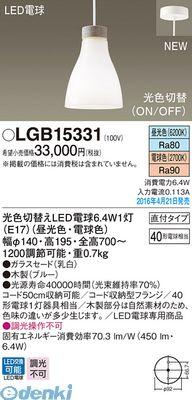 パナソニック LGB15331 LDA6×1ペンダント直付乳白光色切替【送料無料】