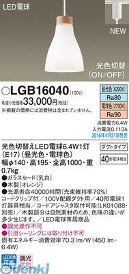 パナソニック LGB16040 LDA6×1ペンダントダクト用乳白 光色【送料無料】