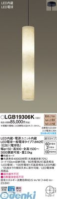 パナソニック [LGB19306K] LED吹き抜け用ペンダント【送料無料】