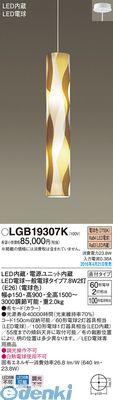 パナソニック [LGB19307K] LED吹き抜け用ペンダント【送料無料】