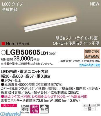 パナソニック LGB50605LB1 LEDラインライト600全般拡散 電白色【送料無料】