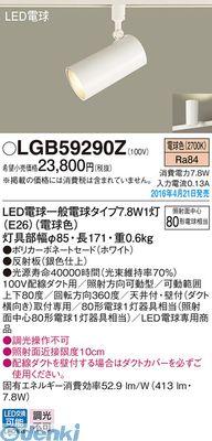 パナソニック LGB59290Z LDA8X1スポットライト配線ダクト用【送料無料】