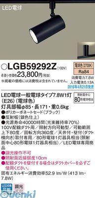 パナソニック LGB59292Z LDA8X1スポットライト配線ダクト用【送料無料】