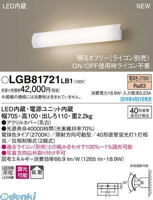 パナソニック [LGB81721LB1] LEDブラケット 長手フラップ(電球色)【送料無料】