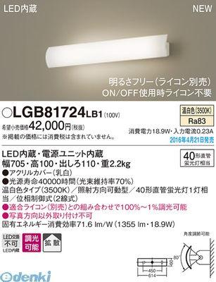 パナソニック [LGB81724LB1] LEDブラケット 長手フラップ(温白色)【送料無料】