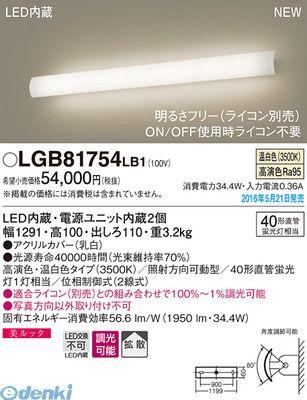 パナソニック LGB81754LB1 LEDブラケット 長手フラップ 温白色 【送料無料】
