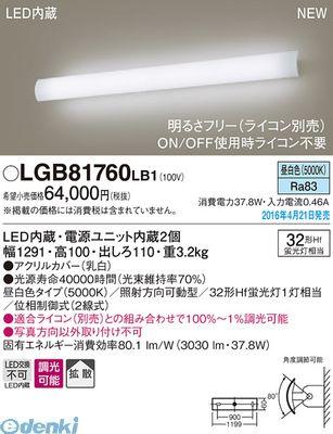 パナソニック [LGB81760LB1] LEDブラケット 長手フラップ(昼白色)【送料無料】