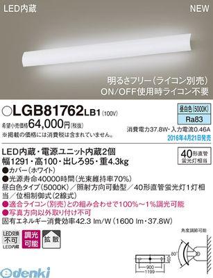 パナソニック [LGB81762LB1] LEDブラケット 長手フラップ(昼白色)【送料無料】
