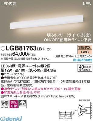 パナソニック [LGB81763LB1] LEDブラケット 長手フラップ(電球色)【送料無料】