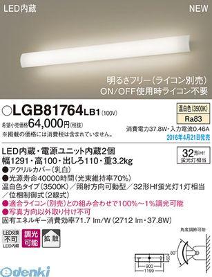 パナソニック [LGB81764LB1] LEDブラケット 長手フラップ(温白色)【送料無料】