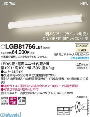 パナソニック [LGB81766LB1] LEDブラケット 長手フラップ(温白色)【送料無料】