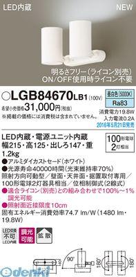 パナソニック [LGB84670LB1] LEDスポットライト100形×2直付昼白【送料無料】