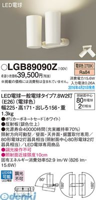 パナソニック LGB89090Z LDA8X2スポットライト【送料無料】
