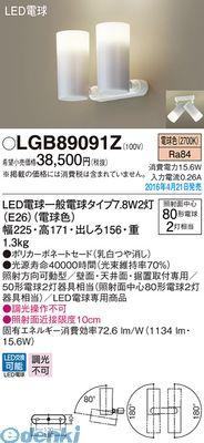 パナソニック [LGB89091Z] LDA8X2スポットライト【送料無料】