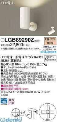 パナソニック LGB89290Z LDA8X1スポットライト【送料無料】