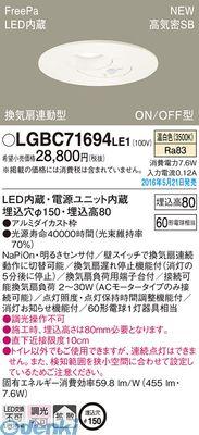 パナソニック LGBC71694LE1 FreePaダウンライトトイレ用 温白色 【送料無料】